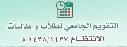 التقويم الجامعي/ انتظام