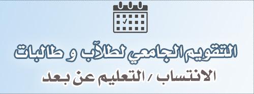 التقويم الجامعي/ انتساب-تعليم